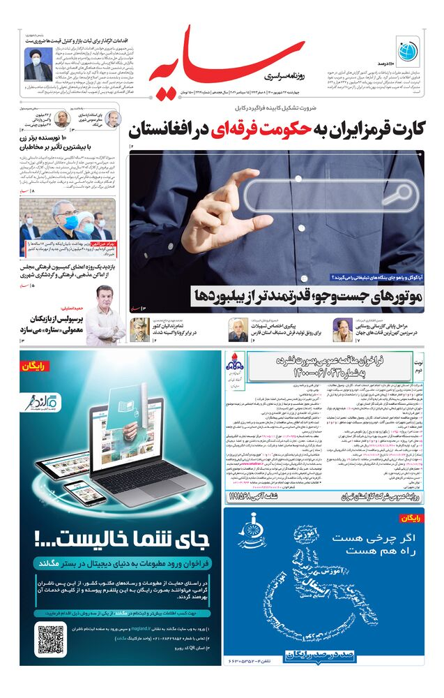 روزنامه سایه شماره 2319