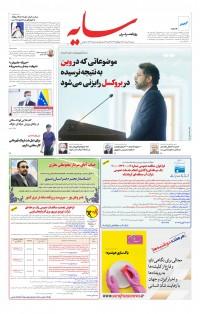 روزنامه سایه 2342
