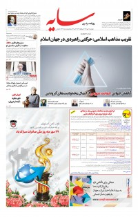 روزنامه سایه 2343