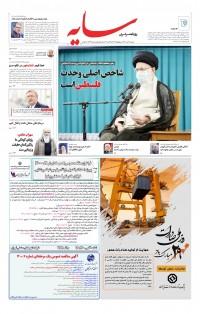 روزنامه سایه 2345