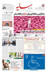 روزنامه سایه 2346