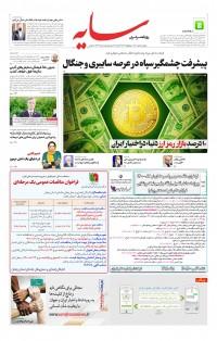 روزنامه سایه 2347