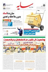 روزنامه سایه شماره 2008