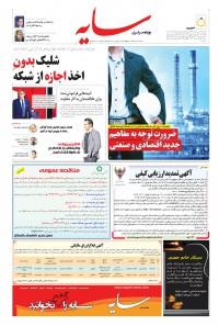 روزنامه سایه شماره 2010