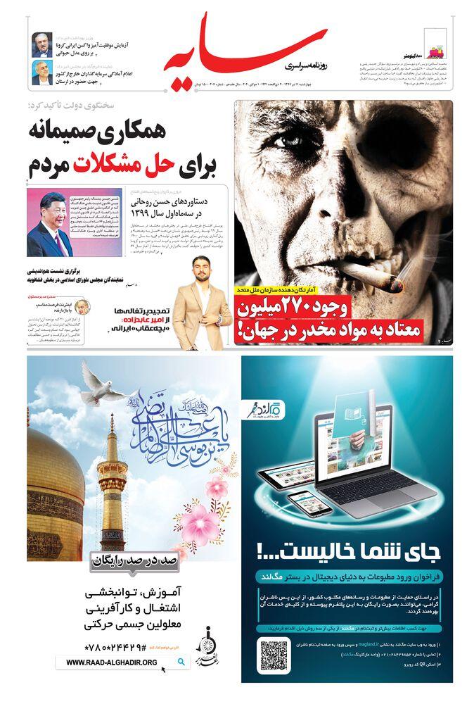 روزنامه سایه شماره 2011