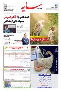 روزنامه سایه شماره 2013