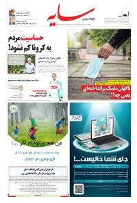 روزنامه سایه شماره 2014