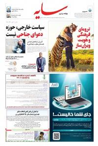روزنامه سایه شماره 2015