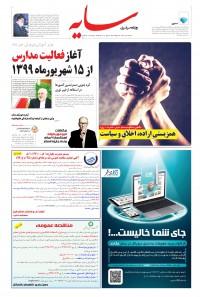 روزنامه سایه شماره 2016