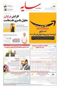 روزنامه سایه 2017