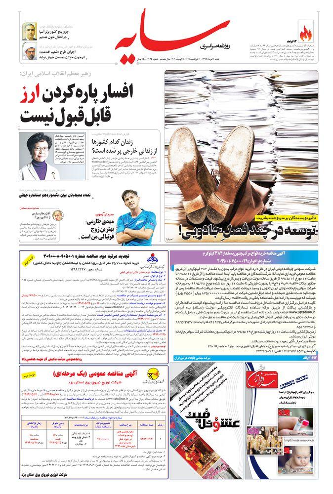 روزنامه سایه شماره 2035