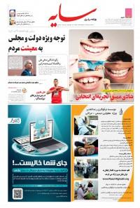 روزنامه سایه شماره 2042