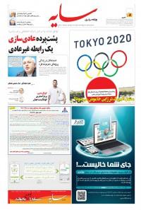 روزنامه سایه شماره 2045