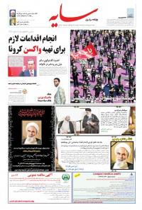 روزنامه سایه شماره 2057