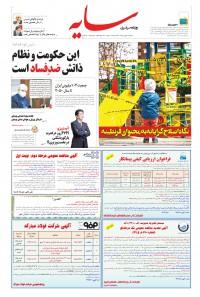 روزنامه سایه شماره 2058
