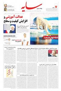 روزنامه سایه شماره 2059