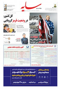 روزنامه سایه شماره 2071