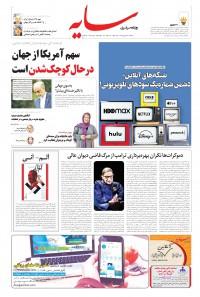 روزنامه سایه 2072