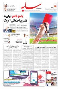 روزنامه سایه 2073