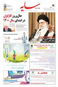 روزنامه سایه شماره 2074