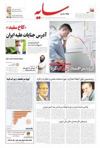 روزنامه سایه شماره 2077