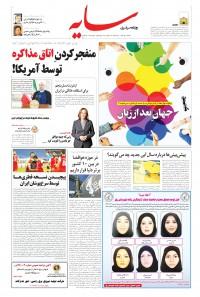 روزنامه سایه شماره 2078