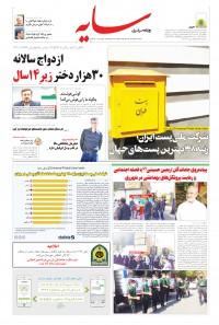 روزنامه سایه 2088