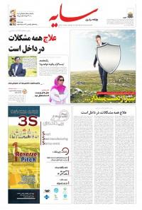 روزنامه سایه 2089