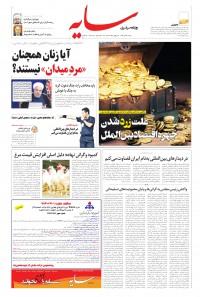روزنامه سایه 2092