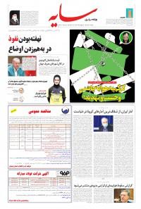روزنامه سایه 2094