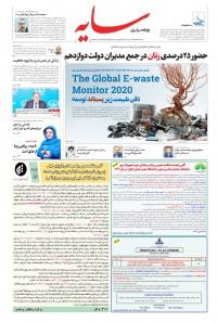 روزنامه سایه شماره 2186