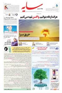 روزنامه سایه شماره 2187