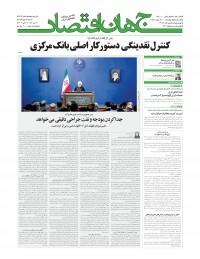 روزنامه جهان اقتصاد شماره 7143