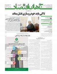 روزنامه جهان اقتصاد شماره 7147