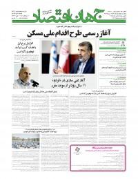 روزنامه جهان اقتصاد شماره 7160