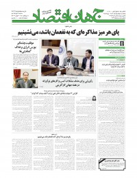 روزنامه جهان اقتصاد شماره 7162