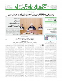 روزنامه جهان اقتصاد شماره 7164
