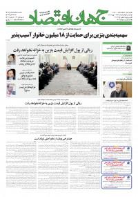 روزنامه جهان اقتصاد شماره 7165
