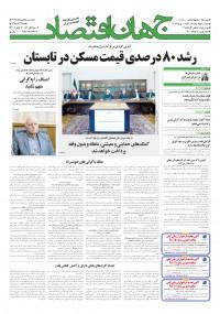 روزنامه جهان اقتصاد شماره 7166