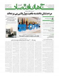 روزنامه جهان اقتصاد شماره 7183