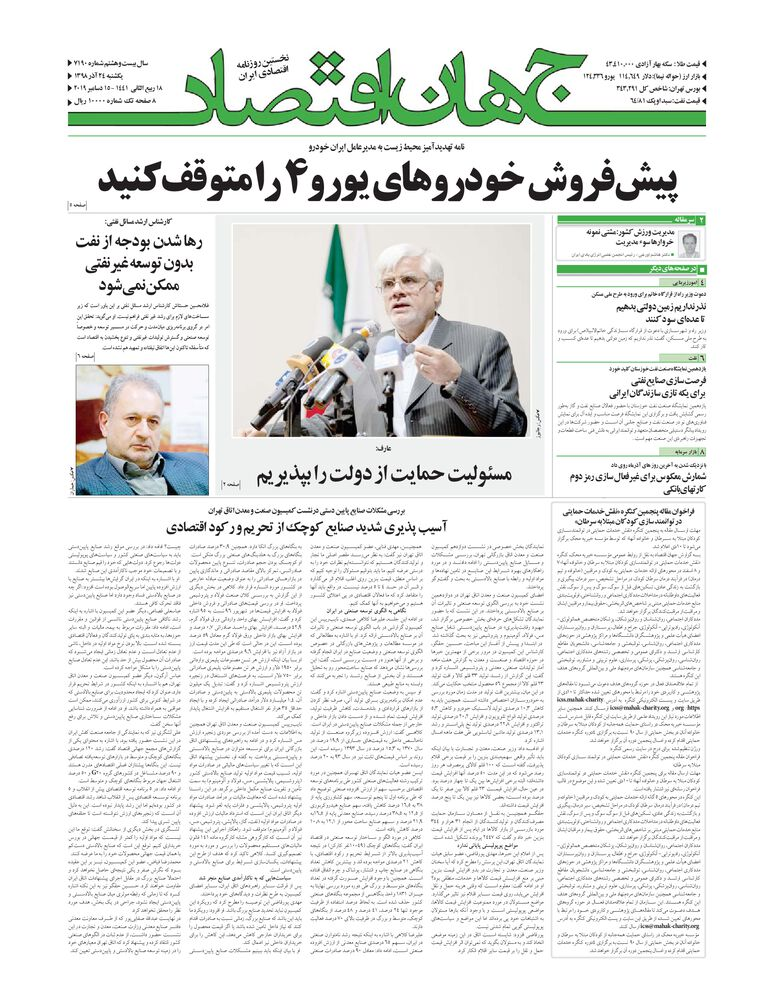 روزنامه جهان اقتصاد شماره 7190