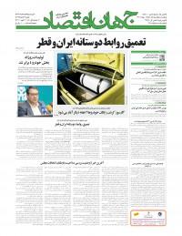 روزنامه جهان اقتصاد 7215