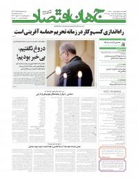 روزنامه جهان اقتصاد 7216