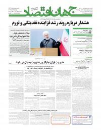 روزنامه جهان اقتصاد 7217