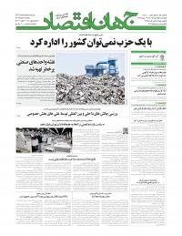 روزنامه جهان اقتصاد 7218