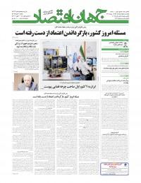 روزنامه جهان اقتصاد شماره 7221