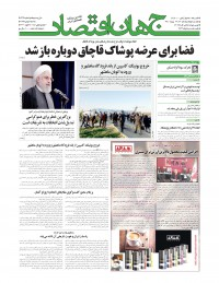 روزنامه جهان اقتصاد شماره 7228