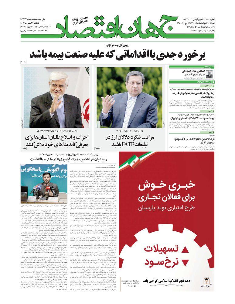 روزنامه جهان اقتصاد شماره 7237