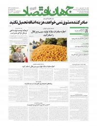 روزنامه جهان اقتصاد شماره 7240