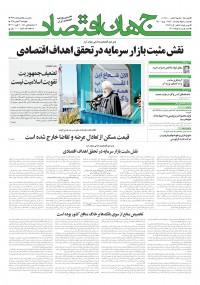 روزنامه جهان اقتصاد شماره 7238